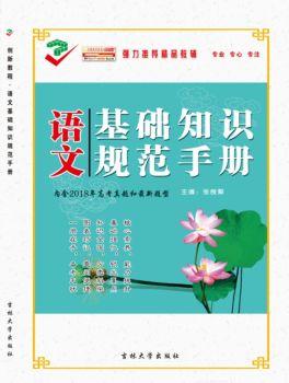 2018《创新教程.语文基础知识手册》语文基础手册