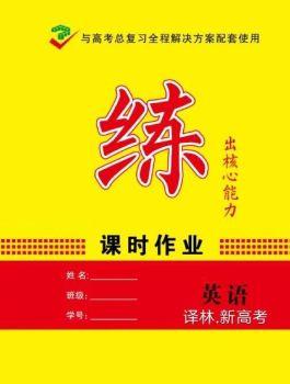2021版《创新教程》高考总复习.译林英语(新高考).课时作业电子样书