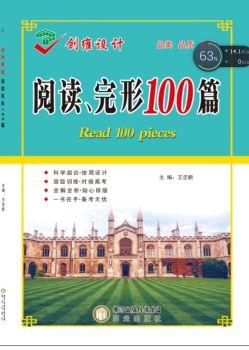 创新教程.阅读完形100篇.电子书,数字书籍书刊阅读发布