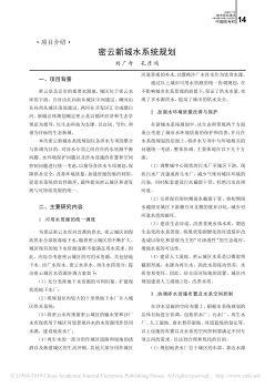 密云新城水系统规划_刘广奇电子宣传册