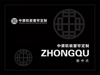 新中式窗帘电子画册
