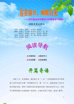 """阳江市""""三名工程""""初中组金华四中跟岗简报电子书"""
