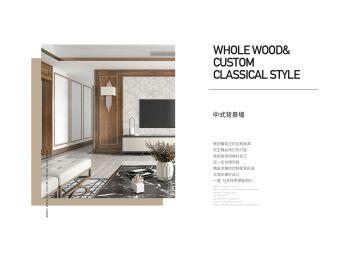 中式背景墙2电子画册