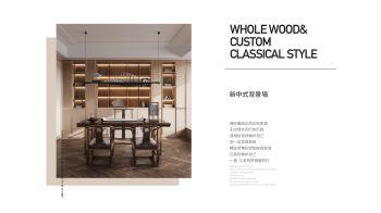 新中式背景墙1电子画册
