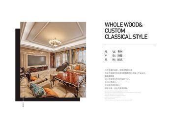 青州联排别墅380平欧式2电子杂志