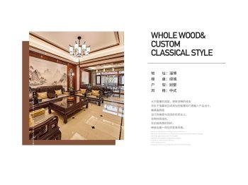 淄博绿城中式别墅宣传画册