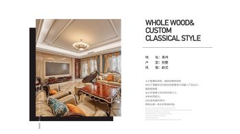 青州联排别墅380平欧式1电子杂志