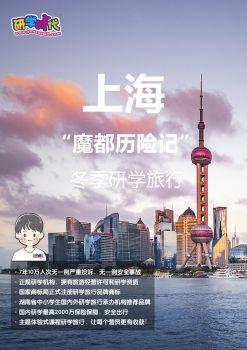 【研学时代】2020冬令营-上海-魔都历险记 电子杂志制作平台