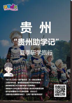 【研学时代】2019夏令营-贵州-贵州助学记电子杂志