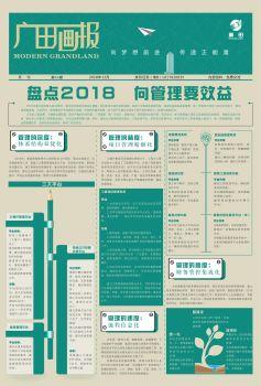 《广田画报》第42期