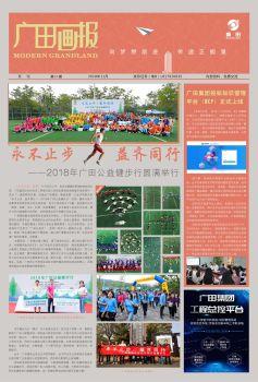 《广田画报》第41期 电子书制作平台