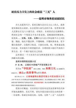 """昆明市领秀星辰园居民 站在压力刀尖上的社会底层""""三无""""人电子画册"""