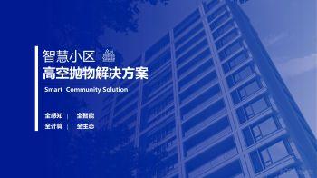 DH SMB 楼宇 小区高空抛物解决方案_V1.1电子书