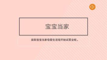 宝宝当家(1)(1)宣传画册