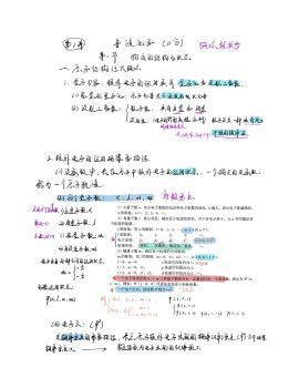 公共基础  第3章  普通化学-1电子书