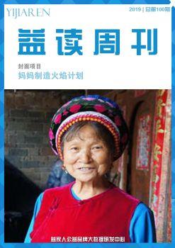 """""""益读周刊""""第100期——精准扶贫留守妇女,聚焦留守儿童健康成长。 电子杂志制作平台"""