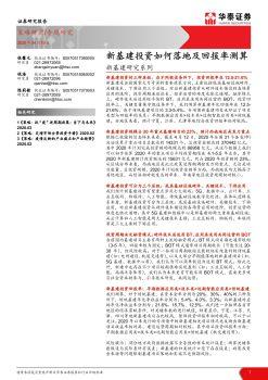 V9【华泰策略】新基建投资如何落地及回报率测算_20200418电子画册