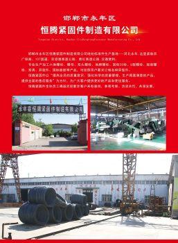 邯郸市永年区恒腾紧固件制造有限公司电子画册