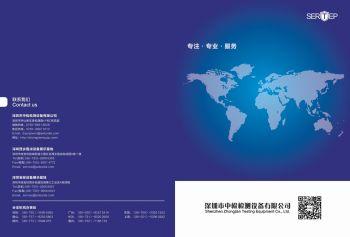 中检可靠性产品目录2019电子宣传册