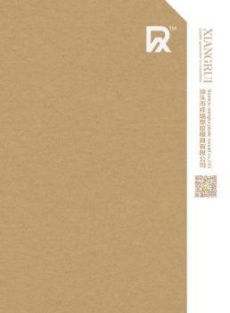 祥瑞塑胶模具有限公司,多媒体画册,刊物阅读发布