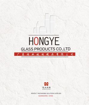 广东鸿业玻璃制品有限公司_复制电子画册