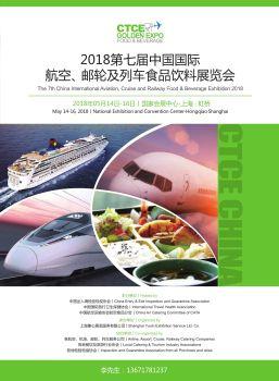2018第七届中国国际航空、邮轮及列车食品饮料展电子画册