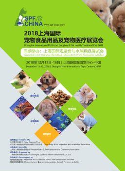 2018上海国际宠物食品用品及宠物医疗展览会电子画册