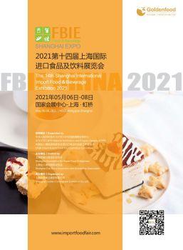 2021中国国际食品和饮料展览会电子画册