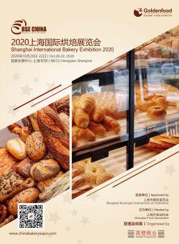 Bakery2020上海国际烘焙展览会电子刊物