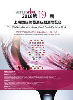 2018第十九届上海国际葡萄酒及烈酒展览会电子杂志