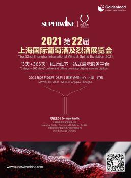 2021第二十二届上海国际葡萄酒及烈酒展览会电子杂志