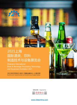 2021上海国际酒类、饮料制造技术与设备展览会电子画册