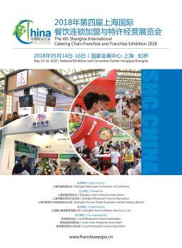2018上海餐饮连锁加盟展电子杂志