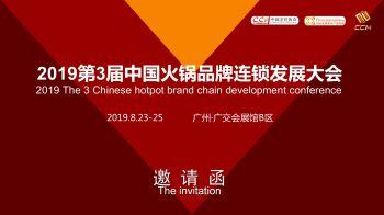 2019第三届中国火锅品牌连锁发展大会电子画册