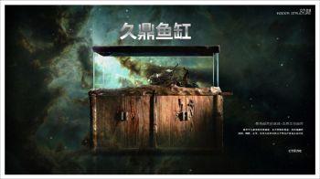 久鼎鱼缸电子画册