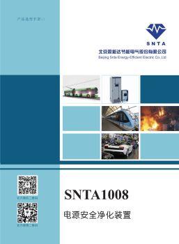 SNTA1008电源安全净化装置电子杂志