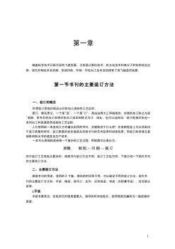 画册印刷装订技术