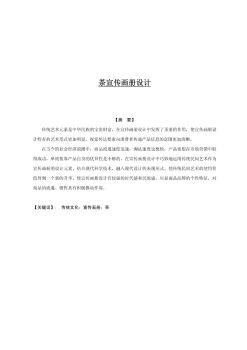 茶宣传画册设计