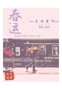 交协会刊十一期 电子杂志制作平台
