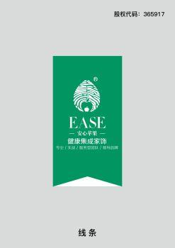 EASE苹果线条色卡