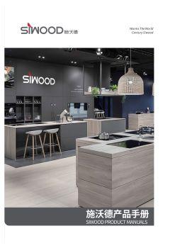 SIWOOD产品手册