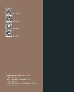 慧聪酒店网产品手册