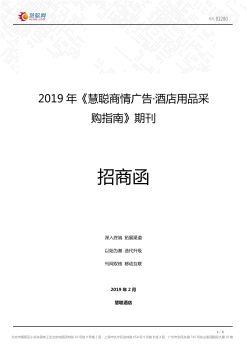 慧聪商情广告•酒店用品采购指南季刊电子刊物