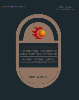 2018慧聪活动预告电子画册