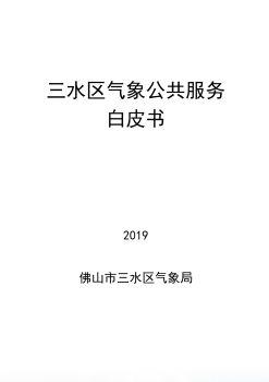 佛山市三水区气象公共服务白皮书(2019)宣传画册