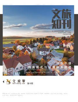 文旅帮-文旅知刊第四期(文旅小镇招商模式与运营体系搭建) 电子书制作软件