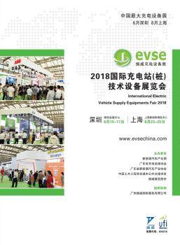 EVSE2018振威充电设备展招展书电子画册