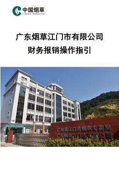 1广东烟草江门市有限公司财务报销操作指引电子画册