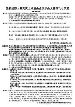 2017-直航成都九寨沟峨眉山乐山四飞七天游 (国航07月份)电子画册