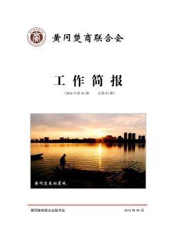 黄冈楚商工作简报 (01期)定稿